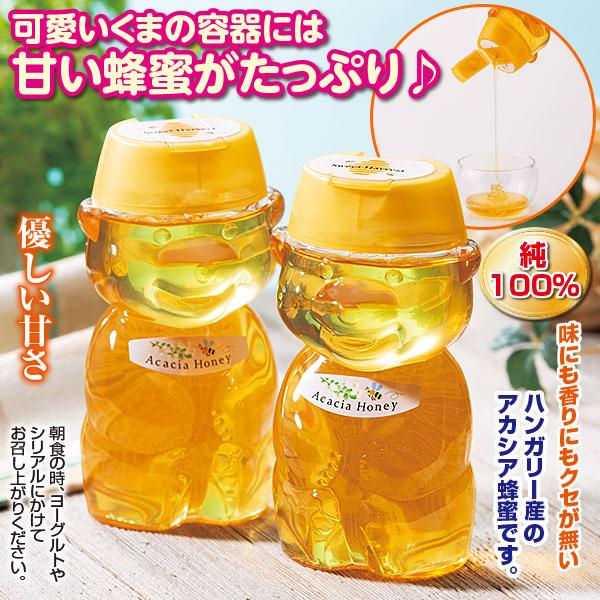 ※●ベアー型アカシア蜂蜜