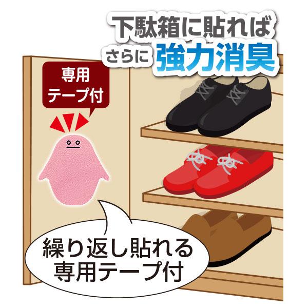 靴の消臭MAMO<マモ>10枚入