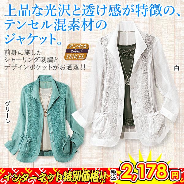 □■テンセル混刺しゅうブラウスジャケット