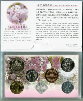 【超人気・平成31年銘】平成31年(2019)桜の通り抜け貨幣セット