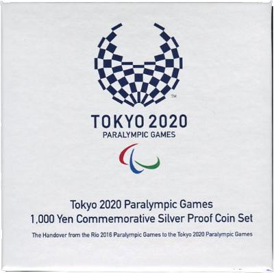 東京2020パラリンピック競技大会記念千円銀貨幣プルーフ貨幣セット(引継記念)