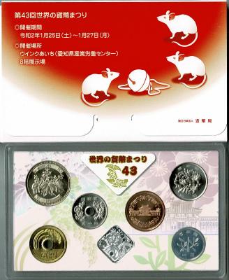 令和2年銘(2020)  第43回世界の貨幣まつり貨幣セット