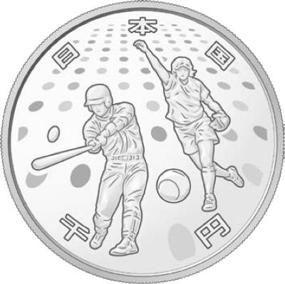 東京2020オリンピック競技大会記念千円銀貨幣プルーフ貨幣セット「野球・ソフトボール」(第二次)【未開封、完全未使用品】