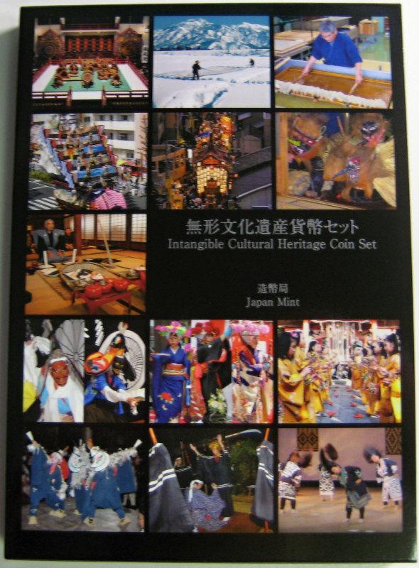 平成22年(2010) 無形文化遺産貨幣セット