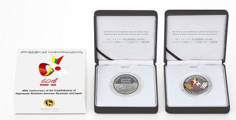 「日・ミャンマー外交関係樹立60周年」ミャンマー5,000チャット記念プルーフ銀貨幣