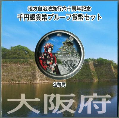 第43回・地方自治法施行60周年 『大阪府』 千円銀貨 Aセット