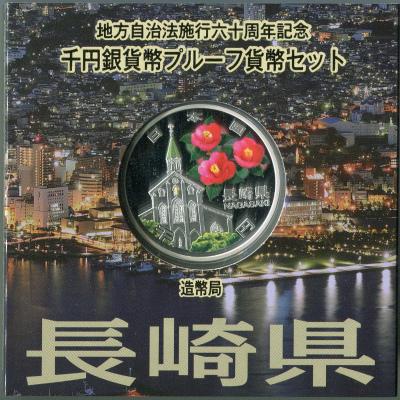 第44回・地方自治法施行60周年 『長崎県』 千円銀貨 Aセット