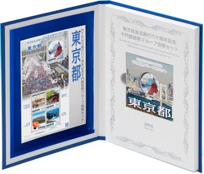 第47回・地方自治法施行60周年 『東京都』 千円銀貨 Bセット