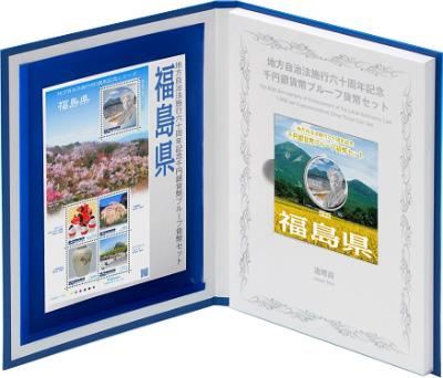 第46回・地方自治法施行60周年 『福島県』 千円銀貨 Bセット