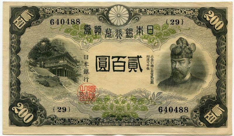 改造兌換券200円(藤原200円) 準未使用