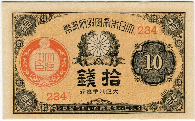 【特価】大正小額紙幣10銭(大正政府紙幣)  大正8年 未使用