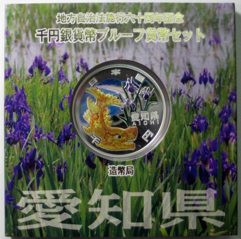 第11回・地方自治法施行60周年 『愛知県』 千円銀貨 Aセット