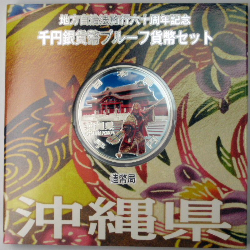 第20回・地方自治法施行60周年 『沖縄県』 千円銀貨 Aセット