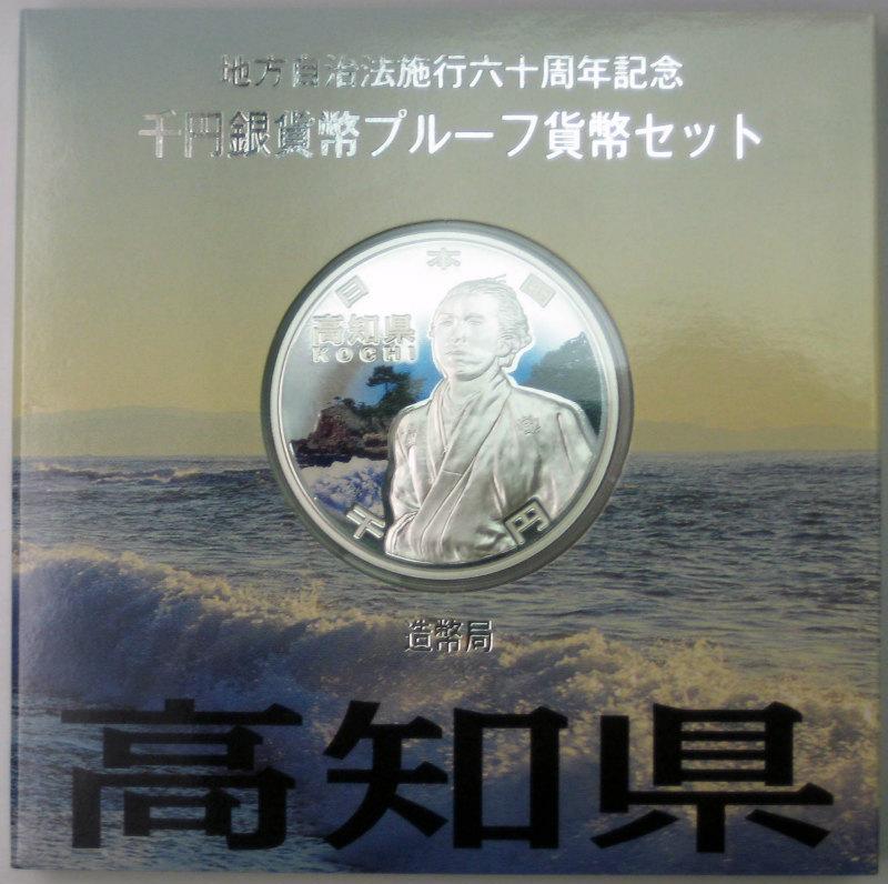 第8回・地方自治法施行60周年 『高知県』 千円銀貨 Aセット