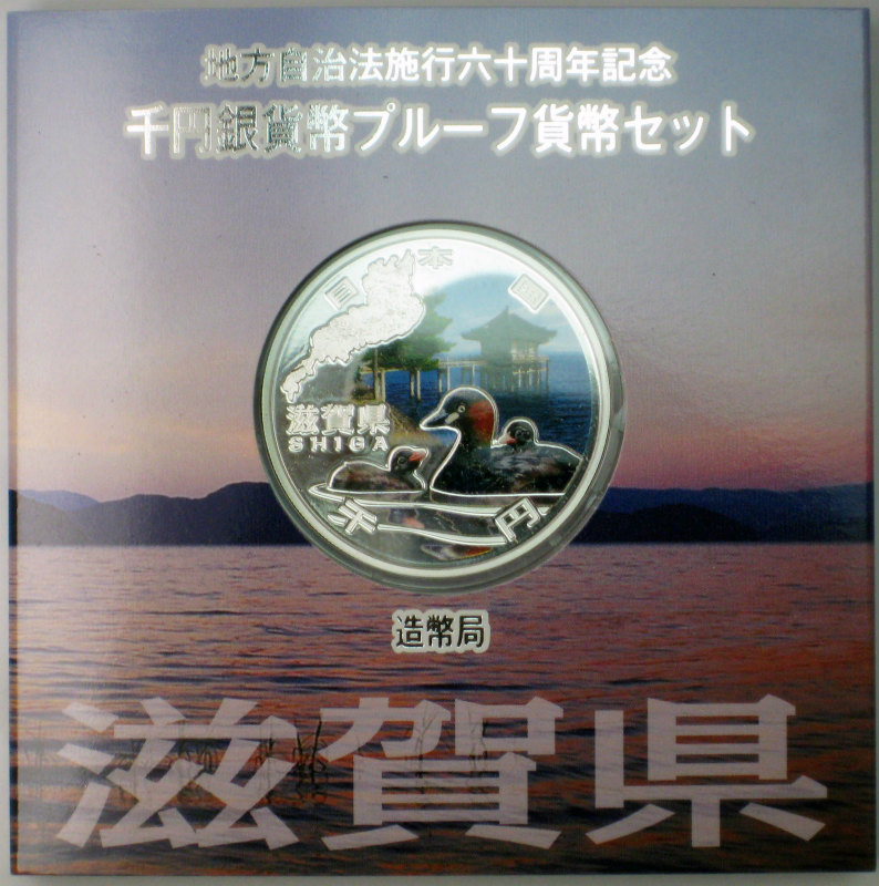 第17回・地方自治法施行60周年 『滋賀県』 千円銀貨 Aセット