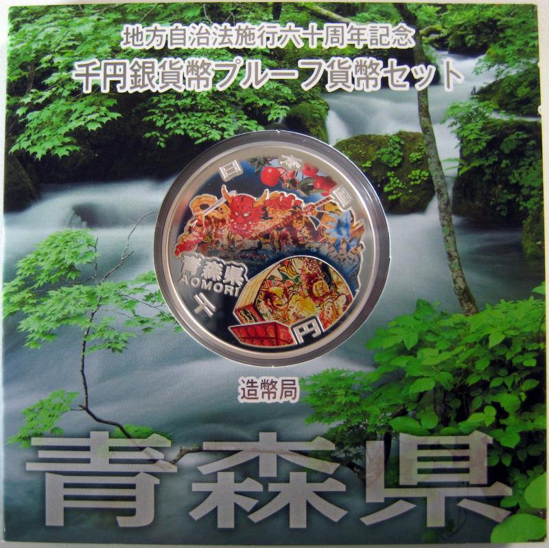 第12回・地方自治法施行60周年 『青森県』 千円銀貨 Aセット