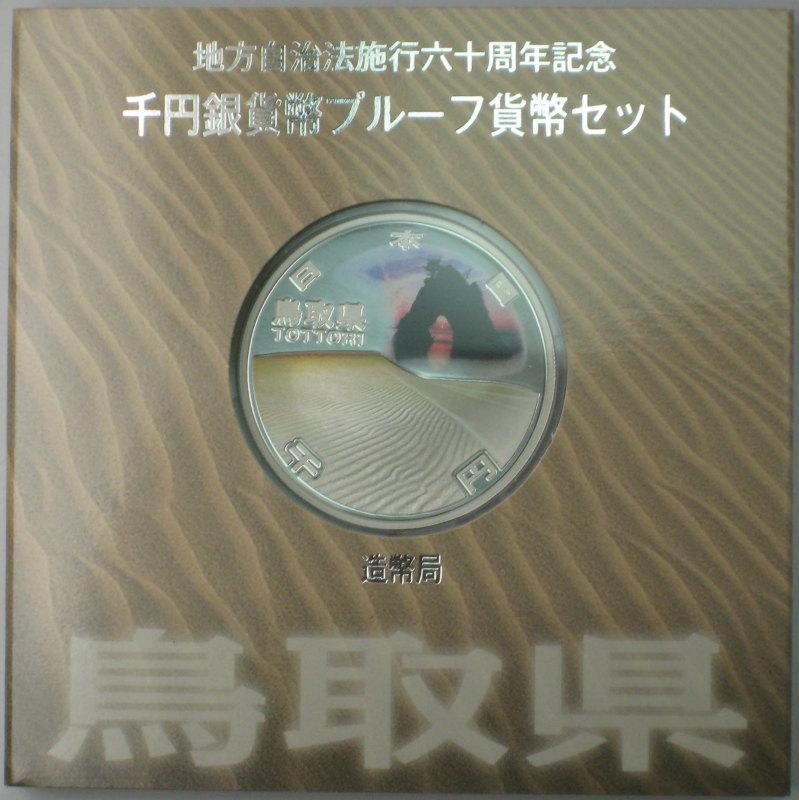 第15回・地方自治法施行60周年 『鳥取県』 千円銀貨 Aセット