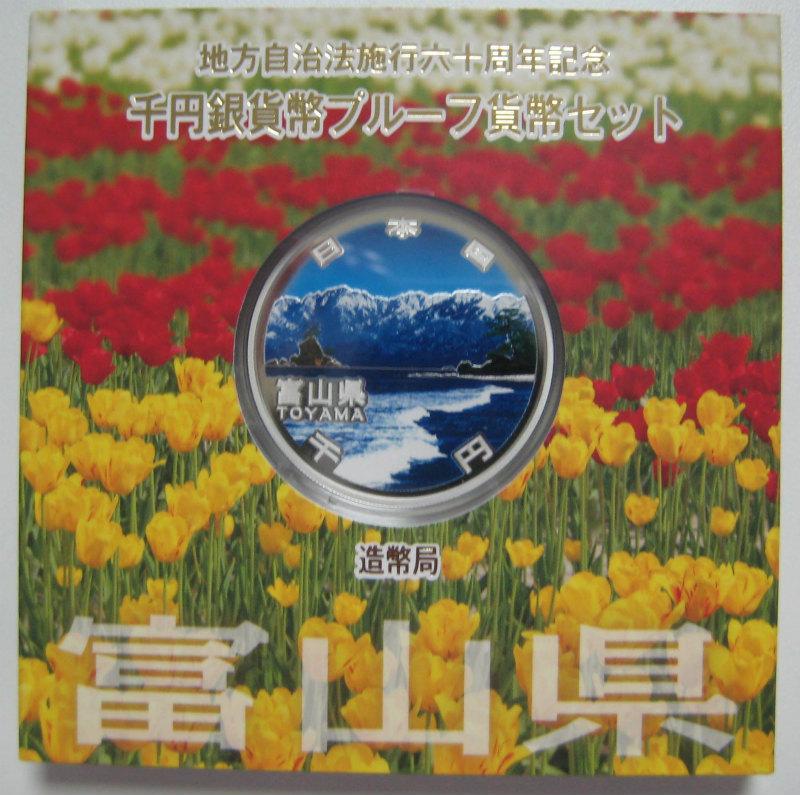 第14回・地方自治法施行60周年 『富山県』 千円銀貨 Aセット