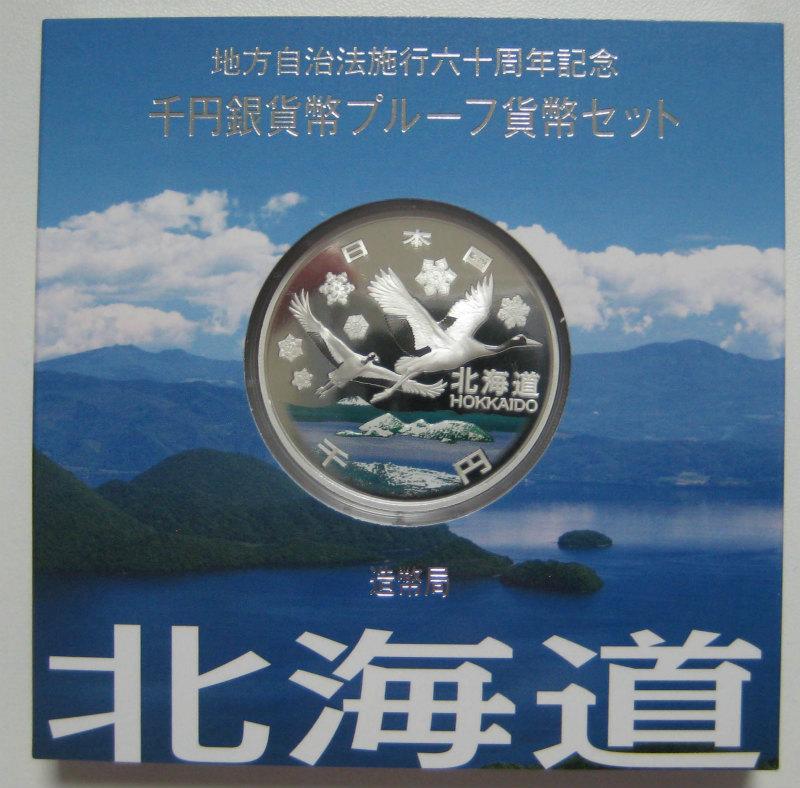 第1回・地方自治法施行60周年 『北海道』 千円銀貨 Aセット