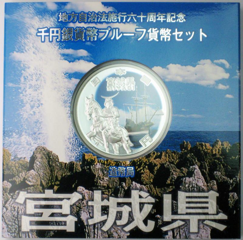 第26回・地方自治法施行60周年 『宮城県』 千円銀貨 Aセット