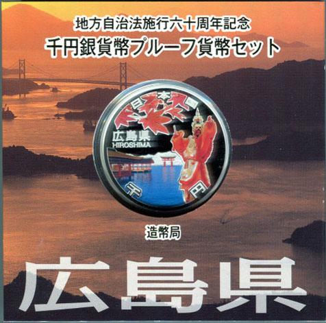 第27回・地方自治法施行60周年 『広島県』 千円銀貨 Aセット