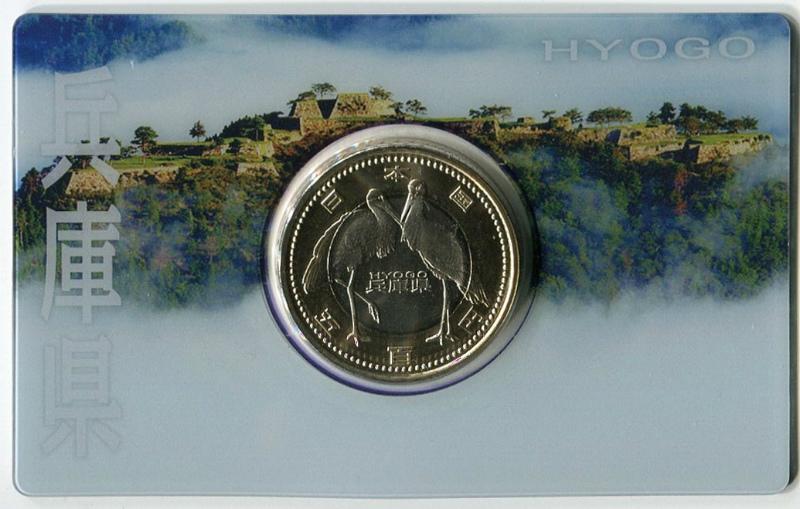 地方自治法60周年記念 5百円バイカラー・クラッド貨幣セットA(単体セット) 『兵庫県』