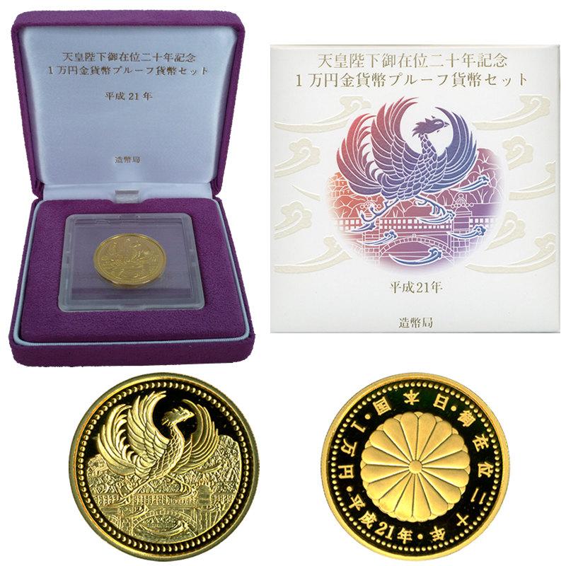 天皇陛下御在位20年記念プルーフ貨幣セット 金貨1点セット