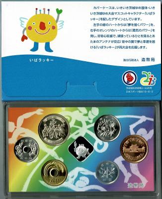 【令和元年銘】令和元年(2019)いきいき茨城ゆめ国体・いきいき茨城ゆめ大会開催記念 貨幣セット
