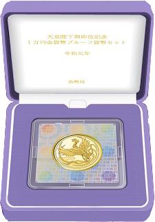 天皇陛下御即位記念一万円金貨幣プルーフ貨幣セット (金貨単体セット)