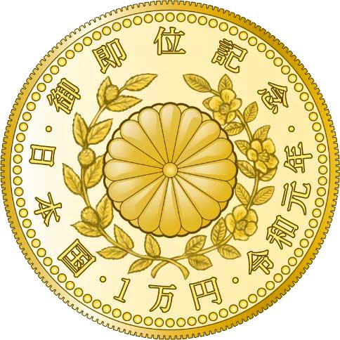 天皇陛下御即位記念一万円金貨幣 五百円バイカラー・クラッド貨幣プルーフ貨幣セット (2点セット)【未開封、完全未使用品】