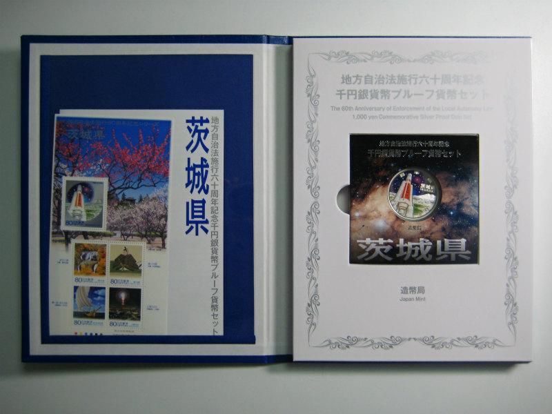 【特価Aセットと同じ価格です!】地方自治法施行60周年 『茨城県』 千円銀貨 Bセット