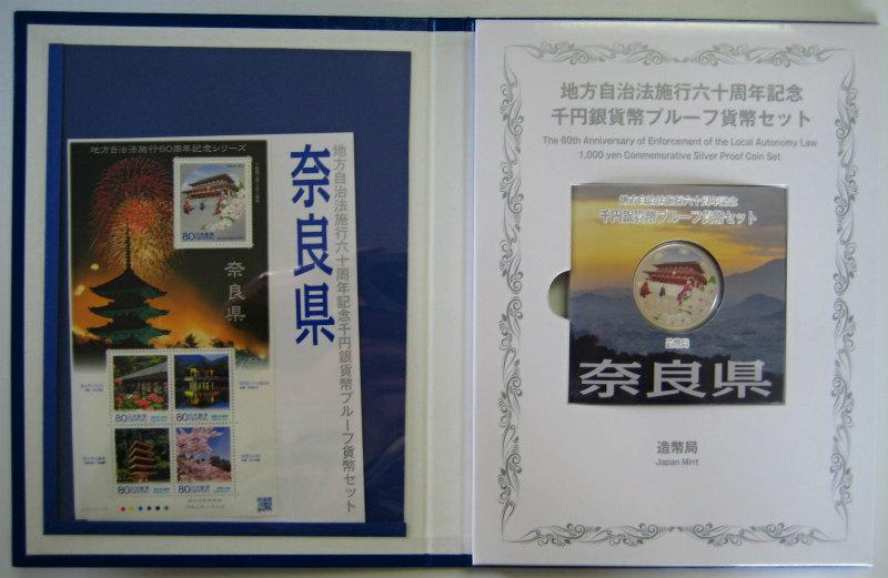 【特価Aセットと同じ価格です!】地方自治法施行60周年 『奈良県』 千円銀貨 Bセット
