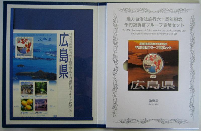【特価Aセットと同じ価格です!】地方自治法施行60周年 『広島県』 千円銀貨 Bセット