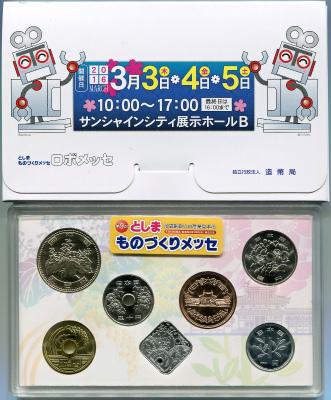 平成28年(2016) 第9回としまものづくりメッセ貨幣セット