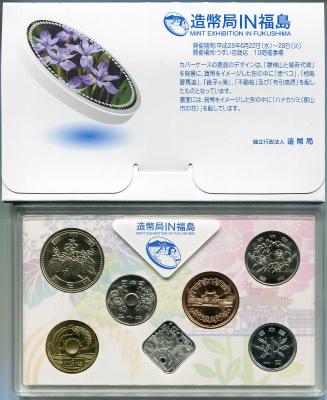 平成28年(2016)造幣局IN福島貨幣セット