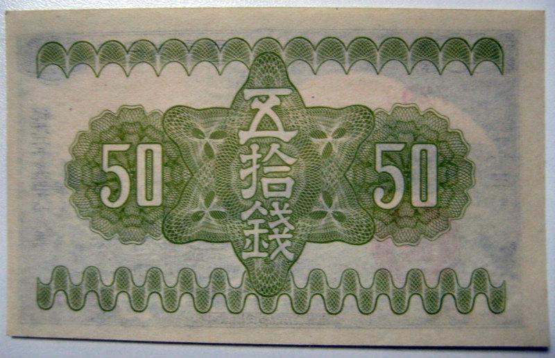 【世界文化遺産に登録された富士山が描かれた紙幣】政府紙幣50銭 富士桜50銭 未使用