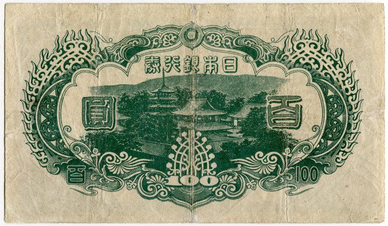 改正不換紙幣100円 (3次100円) 美品�