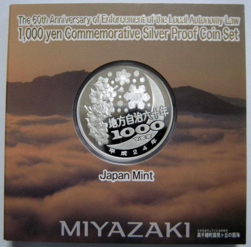 第22回・地方自治法施行60周年 『宮崎県』 千円銀貨 Aセット