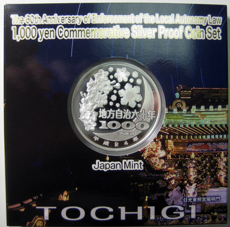 第23回・地方自治法施行60周年 『栃木県』 千円銀貨 Aセット