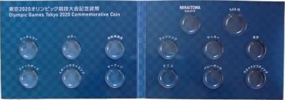 東京2020オリンピック・パラリンピック競技大会記念貨幣収納ケース(2種セット)【未開封品】
