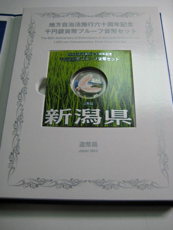 【特価Aセットと同じ価格です!】地方自治法施行60周年 『新潟県』 千円銀貨 Bセット