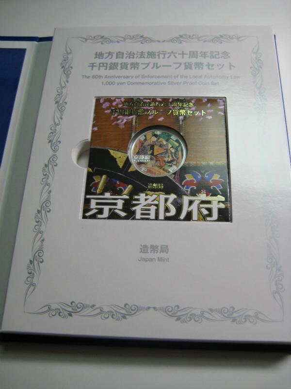 【特価Aセットと同じ価格です!】地方自治法施行60周年 『京都府』 千円銀貨 Bセット