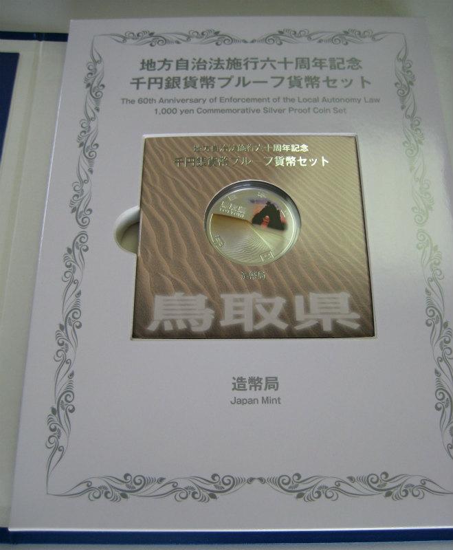 【特価Aセットと同じ価格です!】地方自治法施行60周年 『鳥取県』 千円銀貨 Bセット