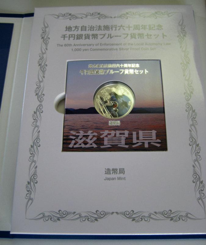 【特価Aセットと同じ価格です!】地方自治法施行60周年 『滋賀県』 千円銀貨 Bセット