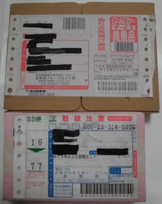【未使用】平成15年(2003)鉄腕アトム誕生記念プルーフ・ミント2点セット 限定数量特価