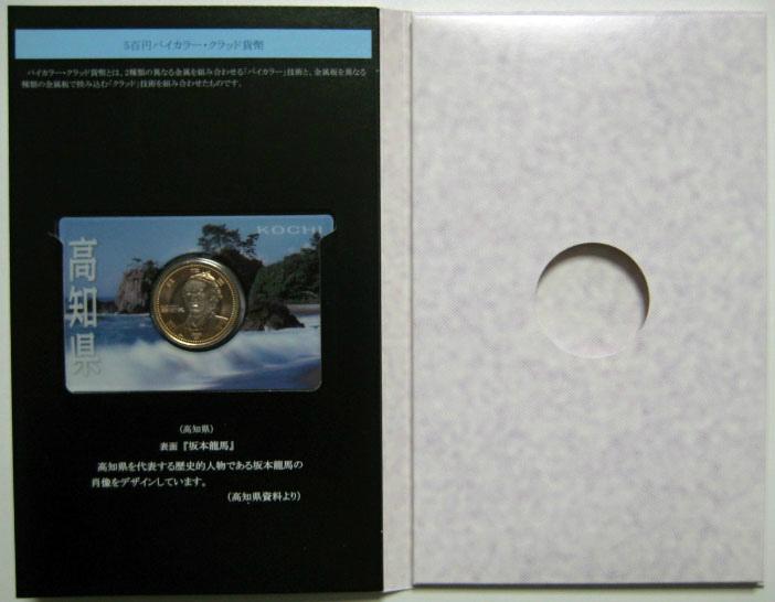 地方自治法施行60周年  【高知県】記念貨幣入りハードカバー切手帳