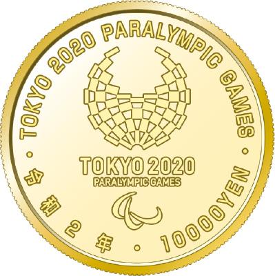 【金貨第三弾】 東京2020パラリンピック競技大会記念一万円金貨幣プルーフ貨幣セット 「聖火ランナー」と「国立競技場」と「心技体」(第四次)【未開封、完全未使用品】