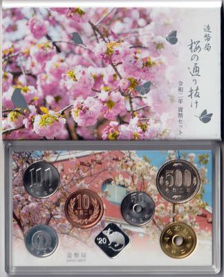 令和2年(2020)桜の通り抜け貨幣セット