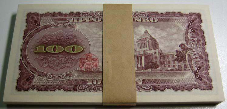 板垣退助 百円札 100枚束 未使用