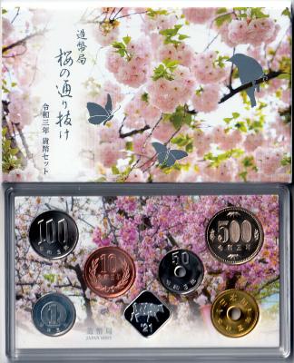 令和3年(2021)桜の通り抜け貨幣セット